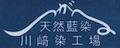 津軽天然藍染 川﨑染工場