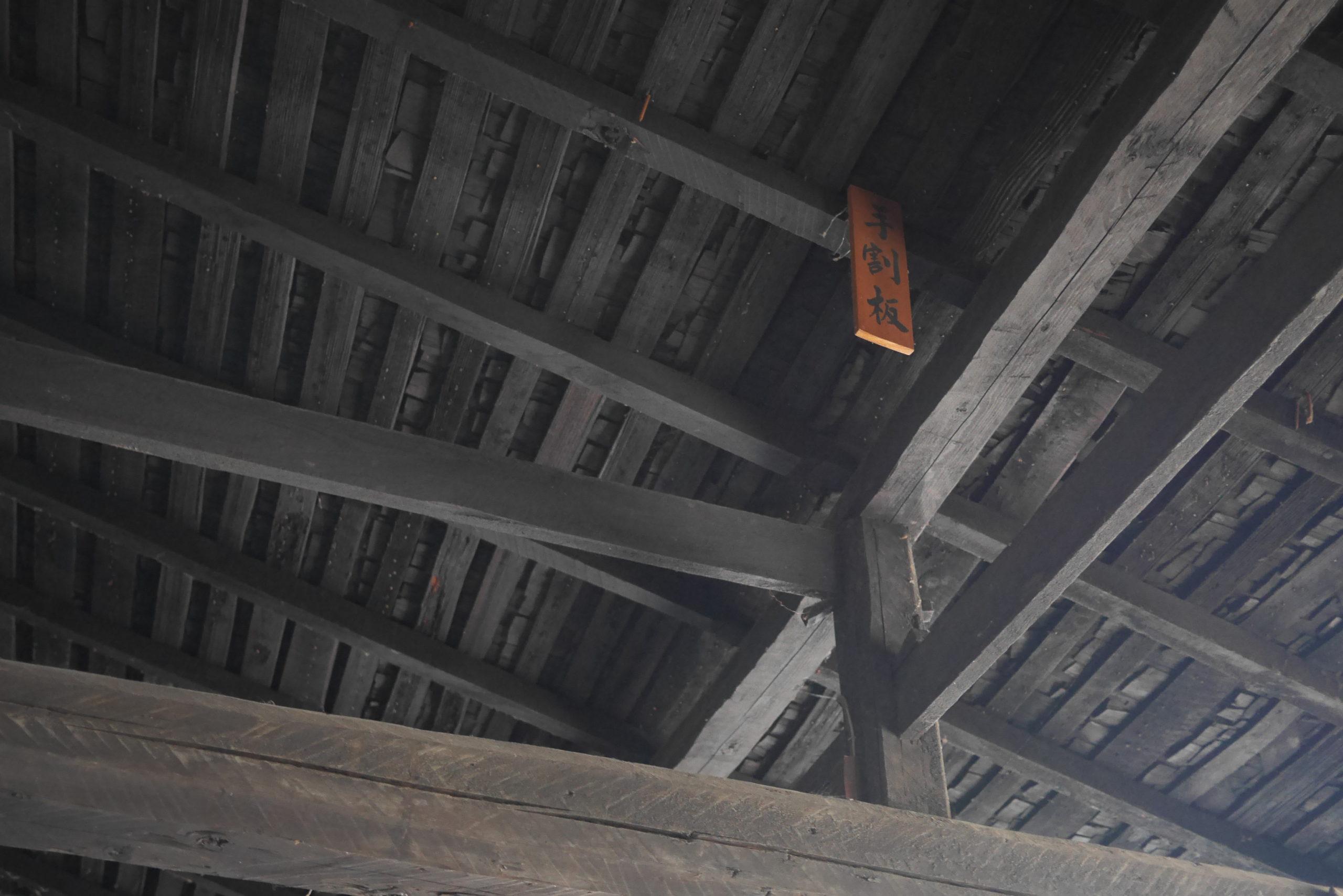 手割り板の屋根